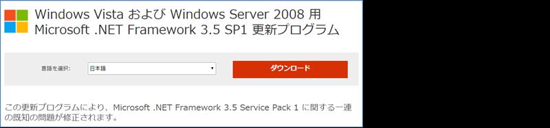 【解決】Windows10で.Net Framework 3.5がインス …