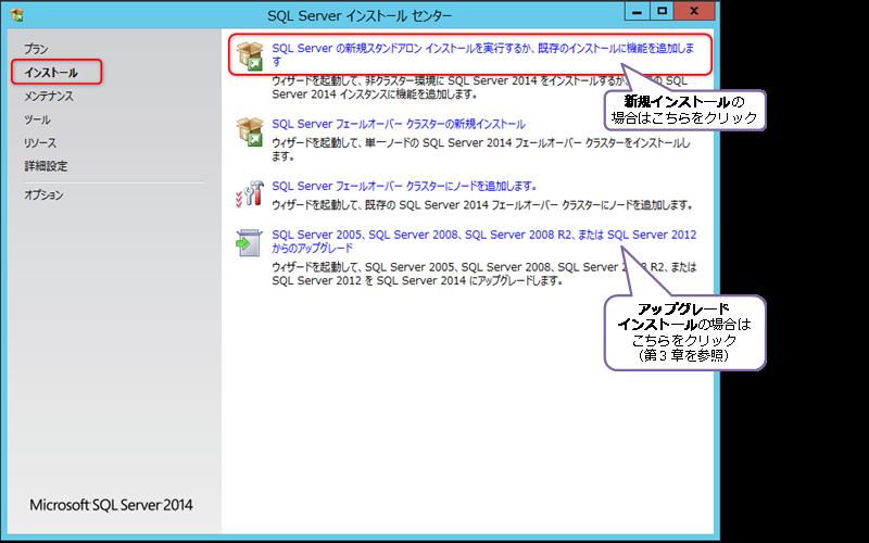 sql server 2014 express インストール 手順